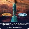 Курс «Центрирование»: в Минске