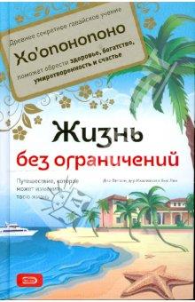 1231178049_jisn_bez_ogranichenii