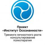 Институт осознанности