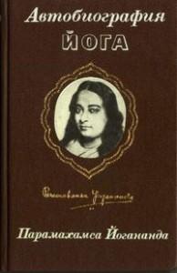 йогананда автобиография йога